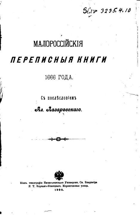 Малороссийские переписные книги 1666 года скачать