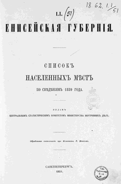 1859_sp_enisej.jpg