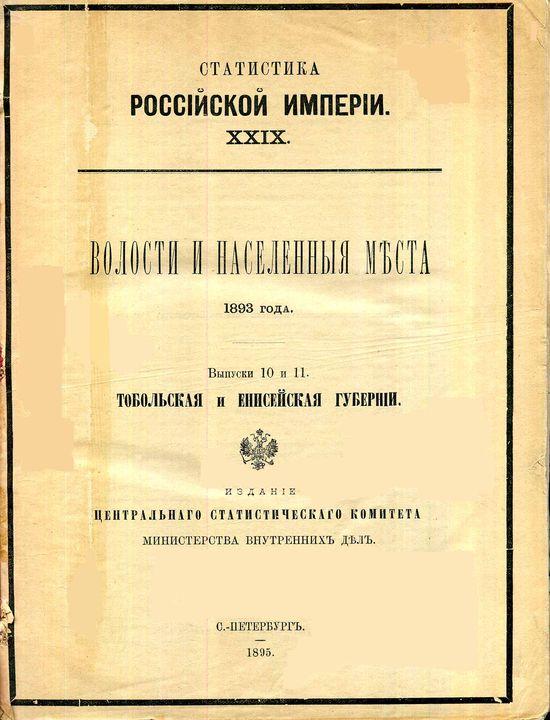 1893_sp_enisej.jpg