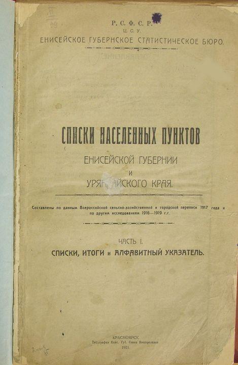 1917_sp_enisej.jpg