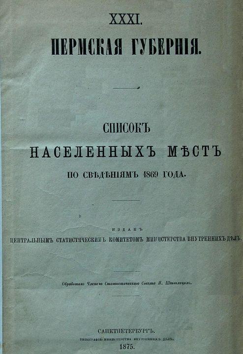Писцовые книги ярославской губернии скачать