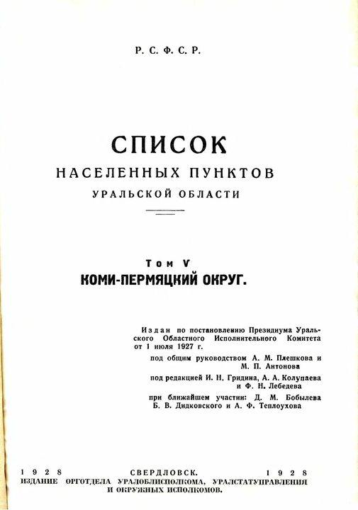 влага метрические книги шадринского района свойство влаговыводящего